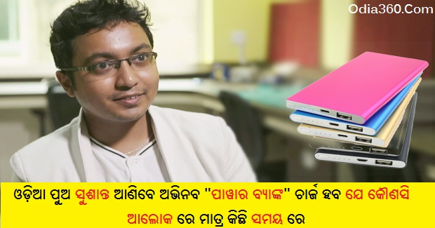 Power bank develop by odisha start-up can recharge in any light