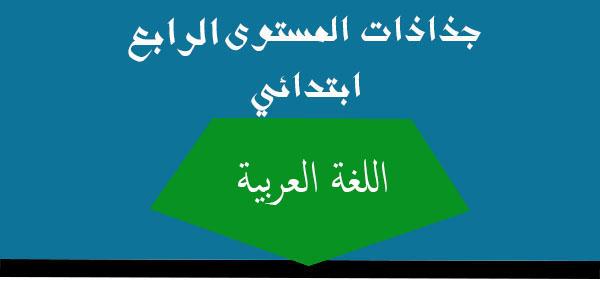 جذاذات مادة اللغة العربية المستوى الرابع ابتدائي