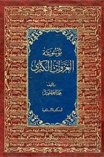 تحميل موسوعة الغزوات الكبرى - محمد أحمد باشميل pdf