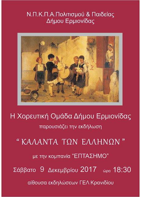 """Εκδήλωση με """"Κάλαντα των Ελλήνων"""" από τη Χορευτική Ομάδα του Δήμου Ερμιονίδας"""