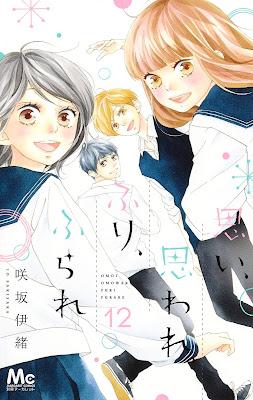 Novidades do filme em anime de 'Omoi, omoware, furi, furare'