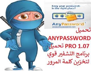 تحميل ANYPASSWORD PRO 1.07 مجانا برنامج التشفير قوي لتخزين كلمة المرور