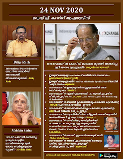Daily Malayalam Current Affairs 24 Nov 2020