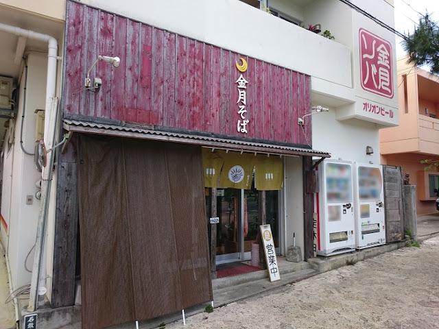 金月そば 読谷本店の写真