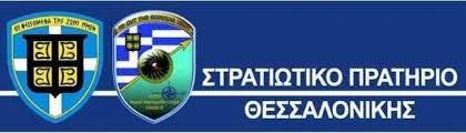 Στρατιωτικό Πρατήριο Θεσσαλονίκης