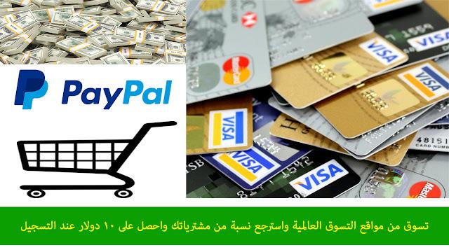 تسوق من مواقع التسوق العالمية واسترجع نسبة من مشترياتك واحصل على 10 دولار عند التسجيل
