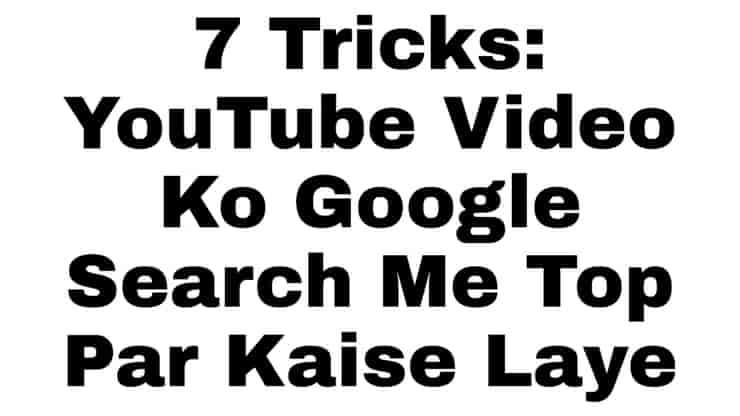 YouTube Video Ko Google Search Me Top Par Kaise Laye