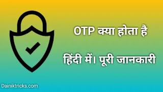 OTP क्या होता है ? पूरी जानकारी हिंदी में