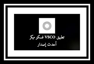 تطبيق VSCO فسكو مهكر أحدث إصدار 2022 للاندرويد