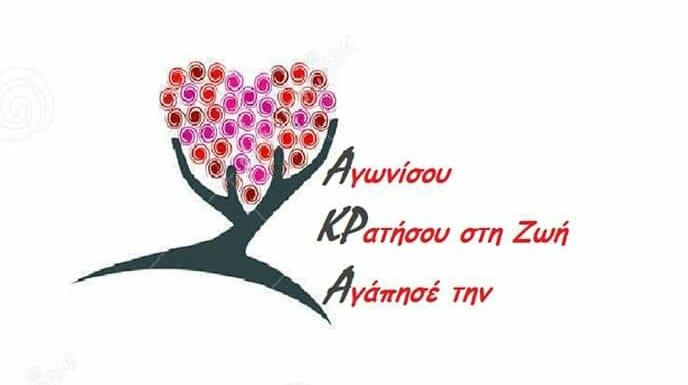 Εθελοντική αιμοδοσία με αφορμή την Παγκόσμια Ημέρα Μνήμης Θυμάτων Τροχαίων Δυστυχημάτων