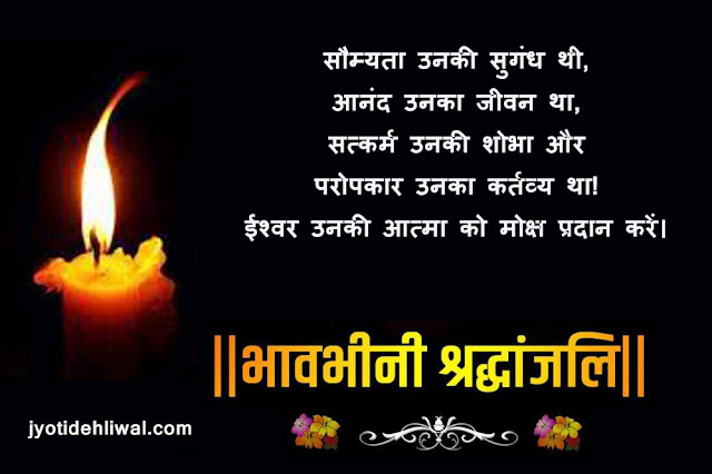 Condolence Message In Hindi)