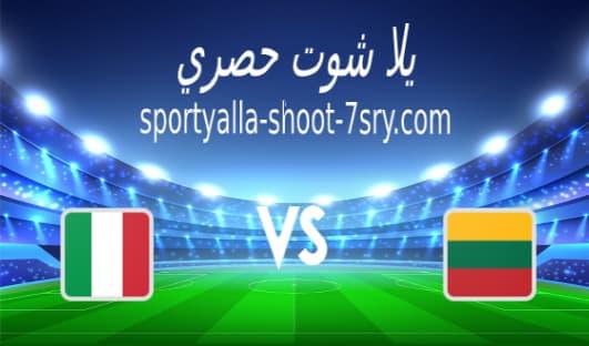 نتيجة مباراة إيطاليا وليتوانيا اليوم 31-3-2021 تصفيات كأس العالم