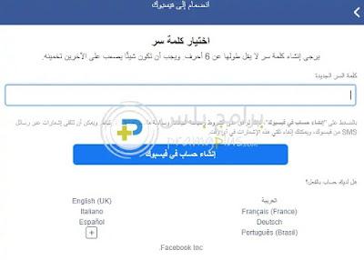 ادخال كلمة السر لأنشاء حساب فيسبوك