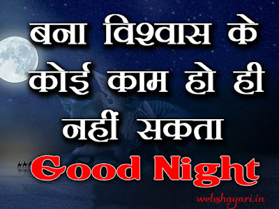 good night anmol vachan