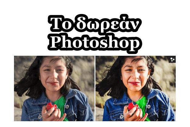 Δωρεάν Photoshop