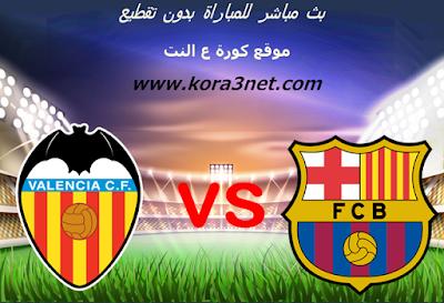 موعد مباراة برشلونة وفالنسيا اليوم 25-1-2020 الدورى الاسبانى