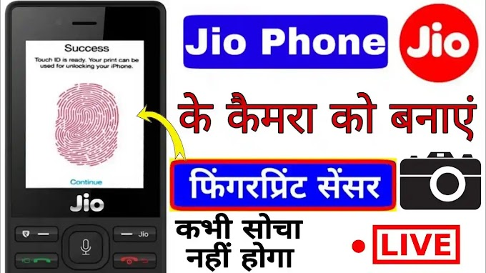 Jio Phone Me Fingerprint Lock Kaise Lagaye | Fingerprint Lock in Jio Phone |