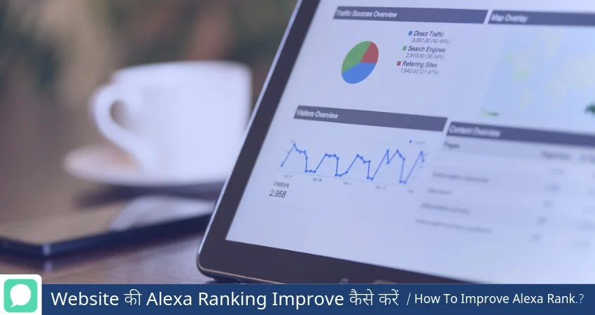 Blog Ki Alexa Rank Improve Kare