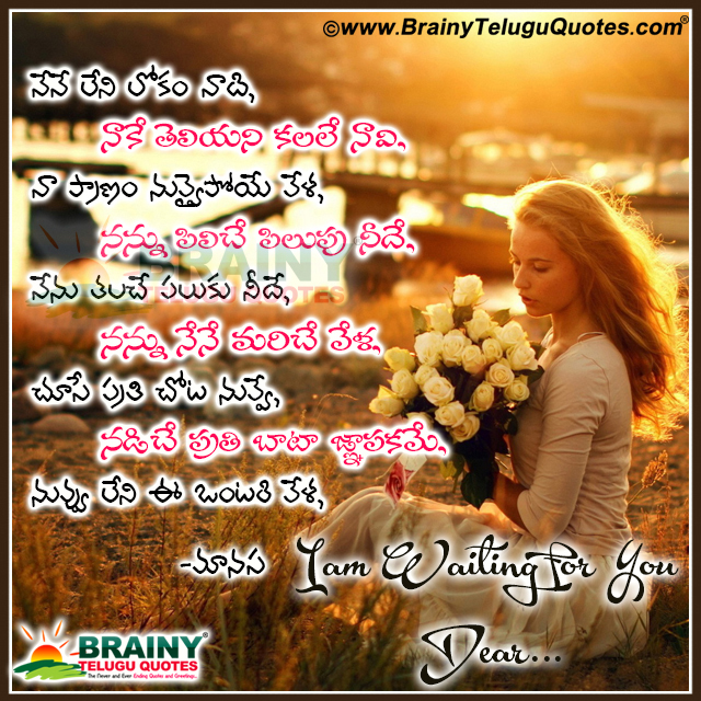 Quotation Pics In Telugu: Telugu Sad Heart Touching Love Miss You Quotes For