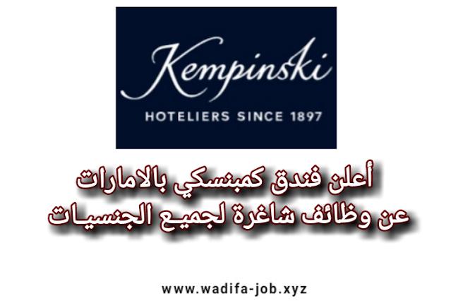 خبر سار للعاطلين عن العمل اعلن فندق كمبنسكي بالامارات عن وظائف جديدة سجل الان