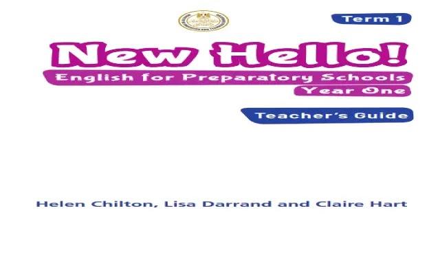 تحميل دليل المعلم فى اللغة الانجليزية كاملا للصف الاول الاعدادى المنهج الجديد 2020 تحميل دليل المعلم انجليزي اولى اعدادى 2020