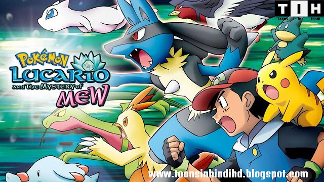 Pokémon Movie 8: Lucario ki Toofani Shakti In HINDI - TAMIL Dubbed (2005) [HD] [Hungama TV]