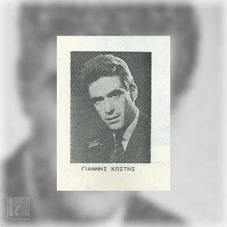 Ο Γιάννης Κωστής σε φωτογραφία (του σημαντικού για το θέατρο Elite) είναι από το πρόγραμμα της θεατρικής παράστασης «Όταν γυρίζουν τα χελιδόνια» (του Δ. Τραϊφόρου, θέατρο Βέμπο, 1959)