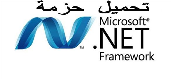 """تحميل برنامج مايكروسوفت نت فروم ورك """"Mecrosoft NET Framework """" للويندوز"""