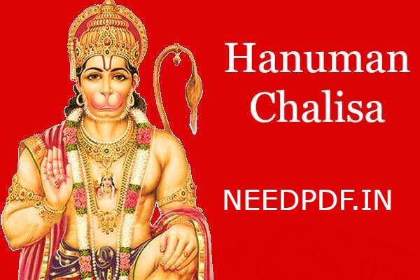 श्री हनुमान चालीसा पाठ (Shri Hanuman Chalisa) 2021 PDF in Hindi And English And Bengali PDF