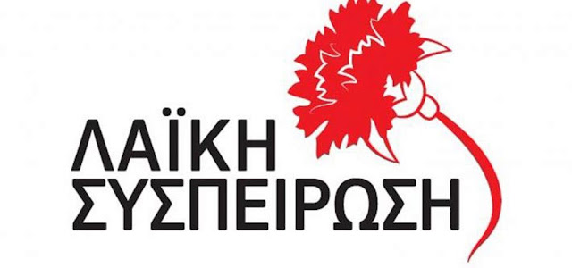 Λαϊκή Συσπείρωση Επιδαύρου:Το νομοσχέδιο για την Πολιτική Προστασία διαιωνίζει την υποβάθμιση των υπηρεσιών της