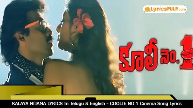 KALAYA NIJAMA LYRICS In Telugu & English - COOLIE NO 1 Cinema Song Lyrics