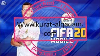 تحميل لعبة FIFA 2020 الجديدة للاندرويد كن أنت الأول من موقعكم kurat-alqadam