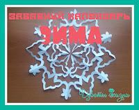 http://tsvetyzhizni.ru/maminy-posidelki/konkursy/galereya-zabavnyj-kalendar-zima.html