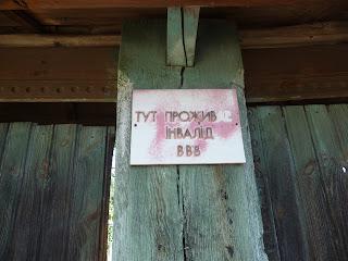 Миропілля. Вул. Сумська. Будинок, в якому мешкав інвалід війни