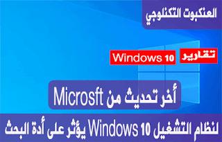 آخر تحديث من Windows 10 يؤثر على أداة البحث
