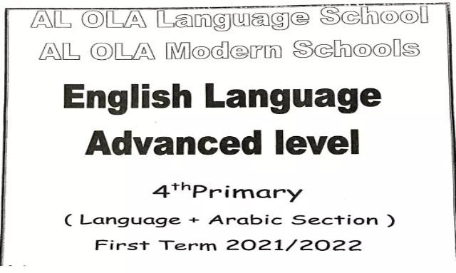 مراجعة لغة انجليزية كونكت 4 الجديد للصف الرابع الابتدائي ترم اول