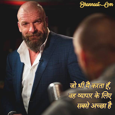 Best Triple H Quotes and Thoughts In Hindi