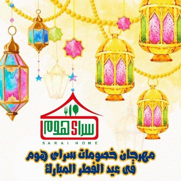 عروض سراى ماركت اسكندرية من الاثنين 18 مايو 2020 حتى نفاذ الكمية عيد الفطر المبارك
