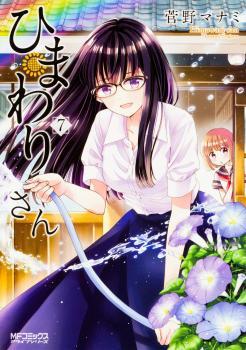 Himawari-san (SUGANO Manami) Manga