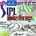 आईपीएल क्रिकेट मैच पर पुलिस के संरक्षण में खेला जा रहा है सट्टा