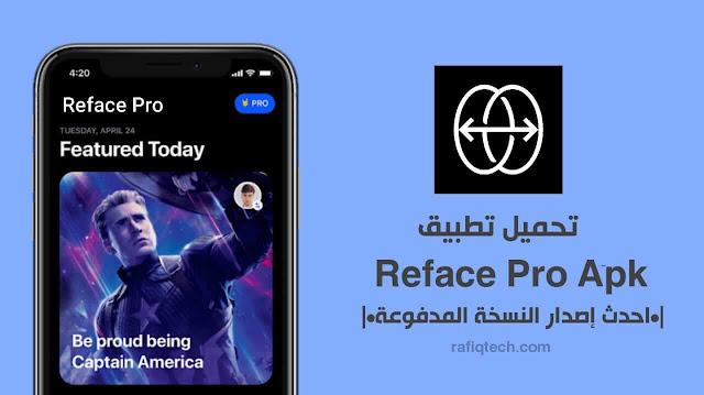 تنزيل برنامج  Reface Pro Mod Apk مفتوح - أحدث إصدار