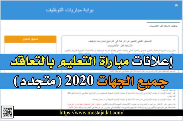 إعلانات مباراة التعليم بالتعاقد جميع الجهات Tawdif.men.gov.ma 2020 (متجدد)
