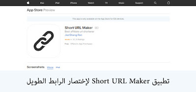 تطبيق Short URL Maker لإختصار الرابط الطويل