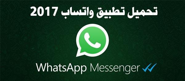 تحميل تطبيق واتساب 2017 Download WhatsApp Messenger