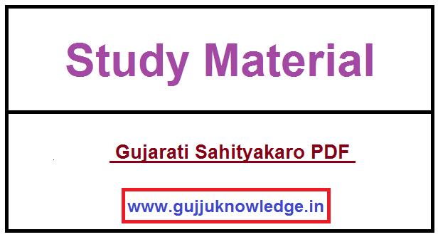 Gujarati Sahityakaro PDF