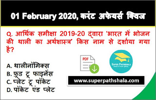 Daily Current Affairs Quiz in Hindi 01 February 2020