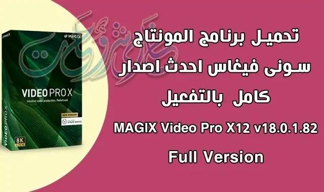 تحميل برنامج تعديل الفيديو سونى فيغاس MAGIX Video Pro X12 v18.0.1.82 كامل بالتفعيل