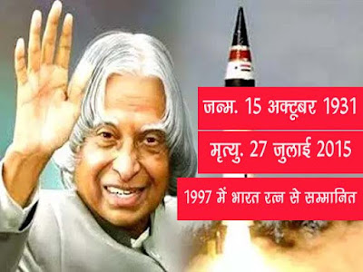 |Missile man of India in hindi