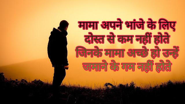 mama status in hindi