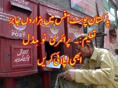 35000+Vacancy in Pakistan Post Office Jobs 2019